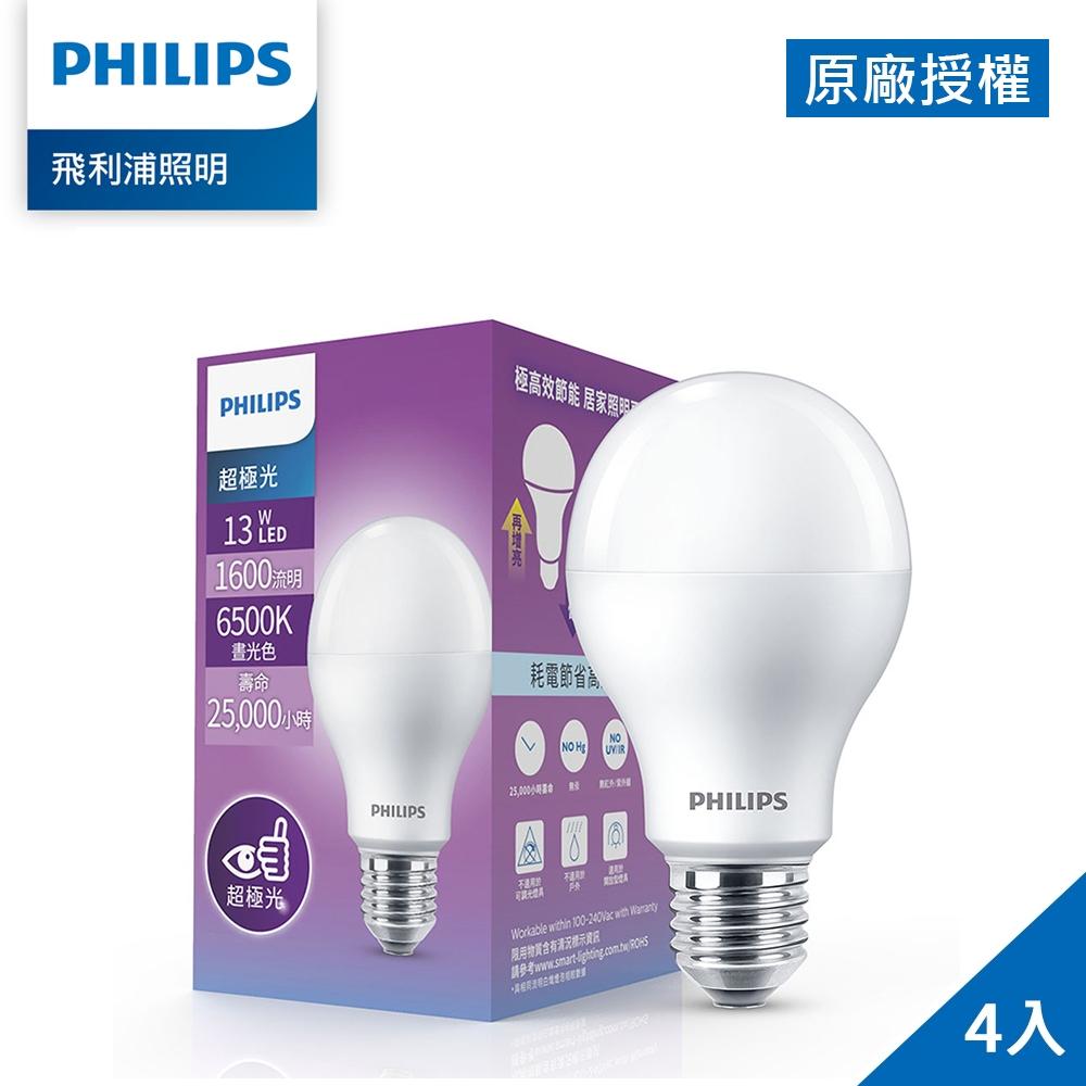 (4入) Philips飛利浦 超極光 13W LED燈泡- 晝光色6500K(PL012)