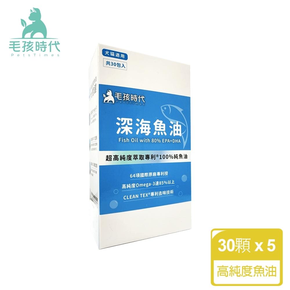 【毛孩時代】專利深海魚油5盒(30顆/盒) x 心臟/皮膚/眼睛保健