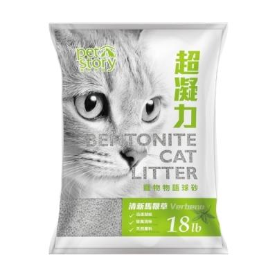 Pet story寵物物語貓砂-球砂(清新馬鞭草) 18LB