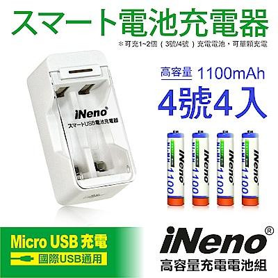 【iNeno】高容量4號鎳氫充電電池(4入)+USB鎳氫電池充電器2槽(201D)