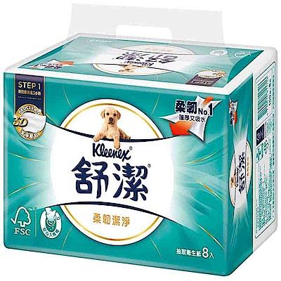 舒潔 柔韌潔淨抽取衛生紙100抽*8包/8串/箱