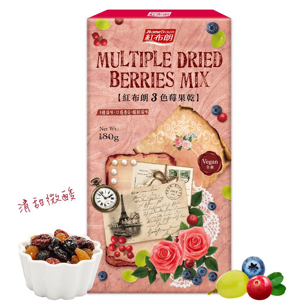(滿額888)紅布朗 3色莓果乾盒裝(180g)