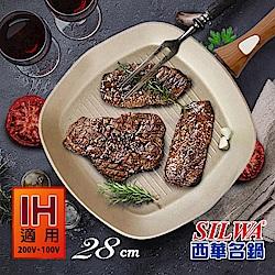 SILWA西華 法式小心姬方形不沾平煎鍋/牛排