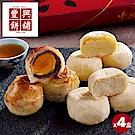 豐興餅舖 秋月禮盒x4盒(小月餅x3蛋黃酥x3綠豆小月餅x3/盒)