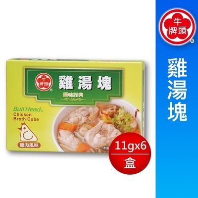 (任選)牛頭牌 雞湯塊66g(11gx6/盒)