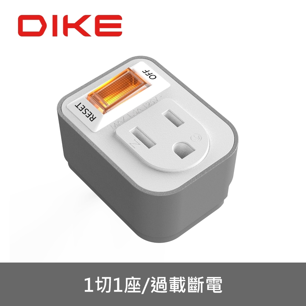 DIKE 3轉2安全加強型節電小壁插-1切1座 DAH711GY