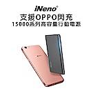 iNeno-急速閃充15000系列高容量行動電源(支援OPPO閃充)灰色款
