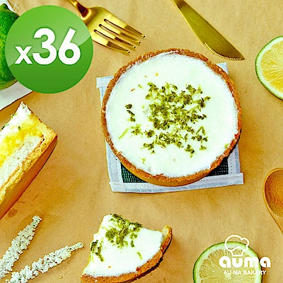 【奧瑪烘焙】厚奶蓋小農檸檬塔X36個