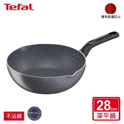 Tefal法國特福 礦石灰系列28CM萬用型不沾深平鍋(快)