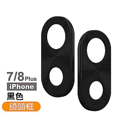 iPhone 7/8 Plus 5.5吋 鏡頭框