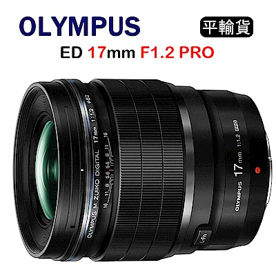 OLYMPUS M.ZUIKO DIGITAL ED 17mmF1.2 PRO(平行輸入)