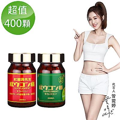 紅薑黃先生(200錠/瓶)+京都限定版(200錠/瓶)-babyou姊妹淘