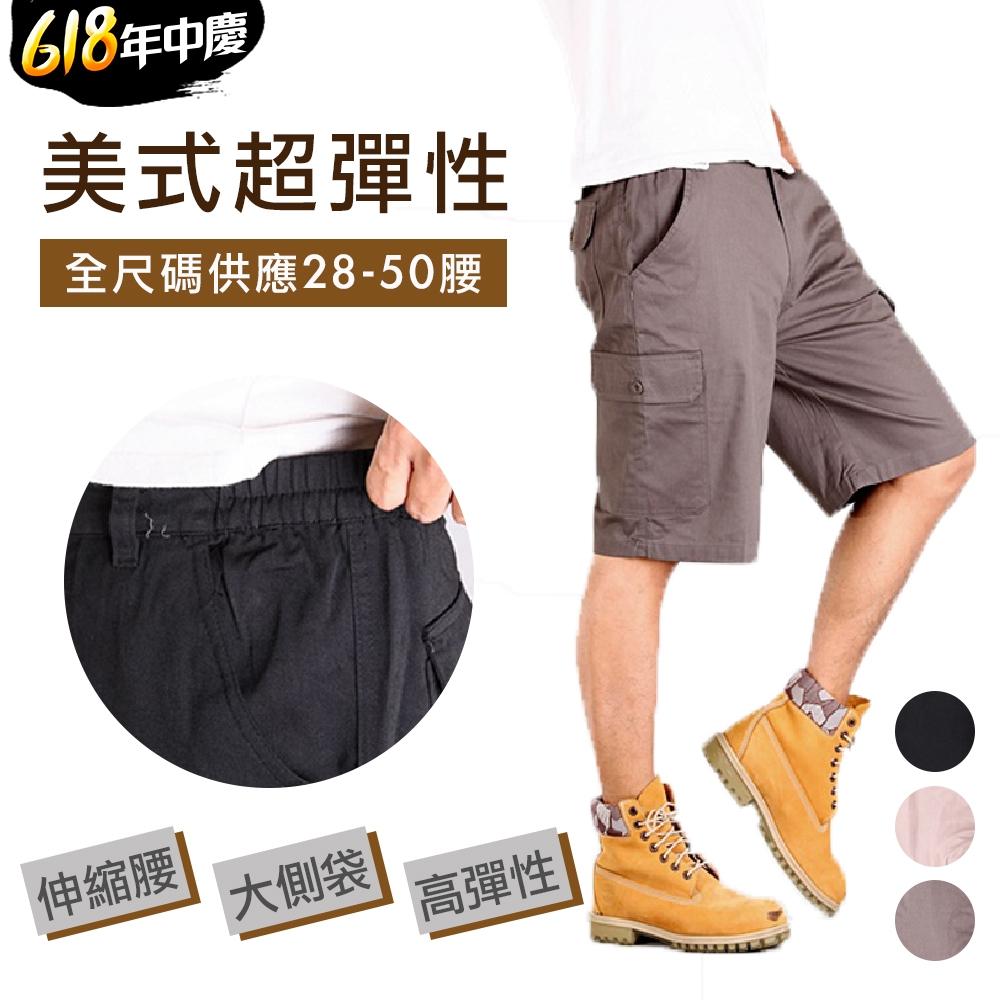 【時時樂】美式大側袋透氣工作短褲
