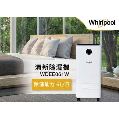 Whirlpool惠而浦 6L 1級清淨除濕機 WDEE061W
