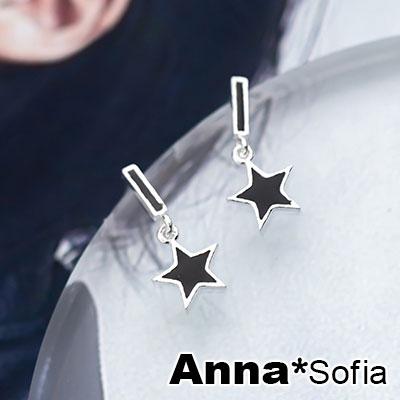 AnnaSofia 黑釉長柱垂星 925銀針耳針耳環(銀系)