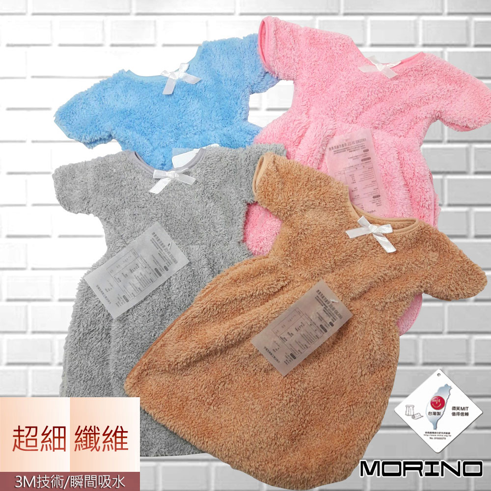 超細纖維洋裝擦手巾(超值3入組)  MORINO摩力諾