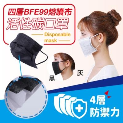 四層BFE99熔噴布活性碳口罩(50片/1盒)