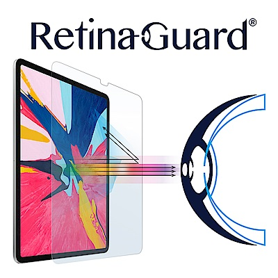 RetinaGuard視網盾 IPADPRO12.9(2018新版) 防藍光鋼化玻璃保護貼