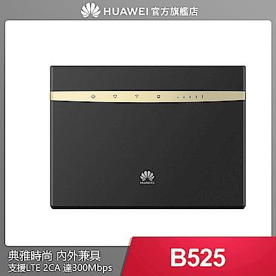 HUAWEI 華為 4G無線路由器 (B525S-65A)