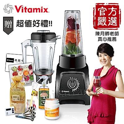 (夏好禮)【美國原裝Vita-Mix】S30全食物調理機一機雙杯玩美輕饗型(公司貨)-獨家贈好禮-黑