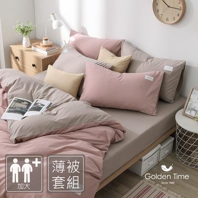 GOLDEN-TIME-240織紗精梳棉薄被套床包組(山茶粉-加大)