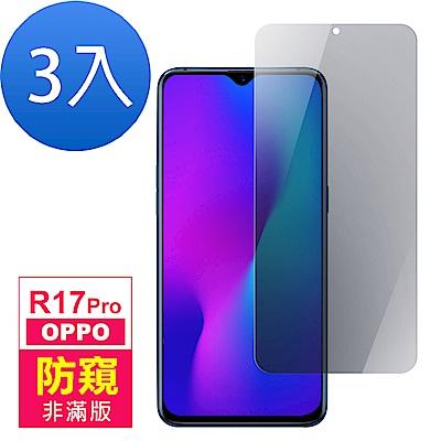 OPPO R17 Pro 高清防窺 9H 鋼化玻璃膜 手機螢幕保護貼-超值3入組