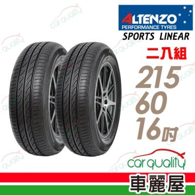【澳洲曙光】SPORTS LINEAR SL 運動性能輪胎_二入組_215/60/16
