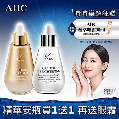 【贈植萃眼霜】AHC 精華安瓶50ML2入組
