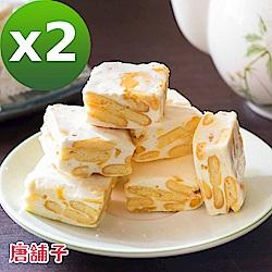 【唐舖子】法式牛軋酥-芒果口味(120g/盒)x2盒
