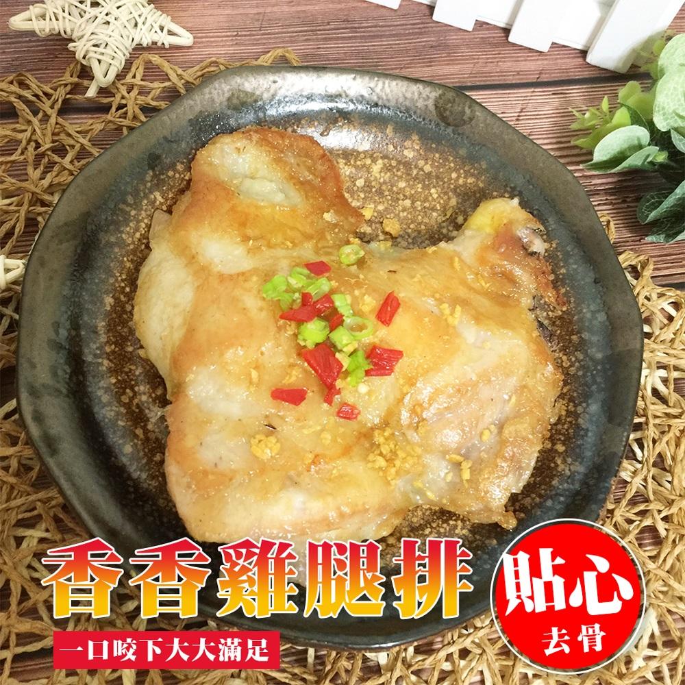 鮮食煮藝 香香雞腿排X5包(210g±10%/包)