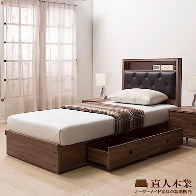 日本直人木業-WANDER胡桃木3.5尺2抽單人床組
