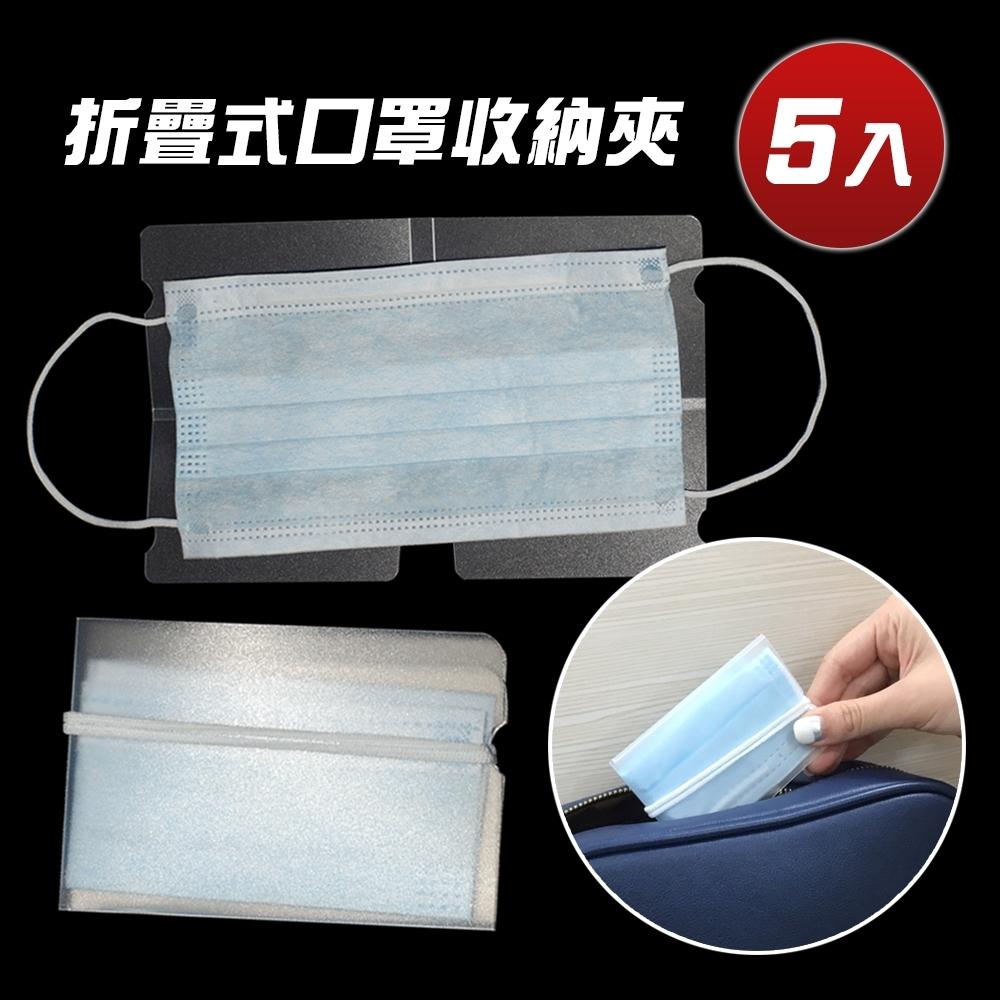 【5入/組】AdpE 折疊式口罩收納夾