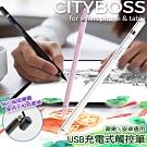 CITYBOSS 生活小幫手主動式電容式觸控筆-附USB充電線