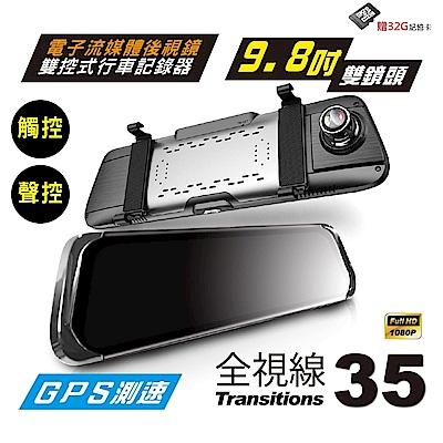 全視線35 GPS測速 流媒體1080P雙控式電子後視鏡行車記錄器-快
