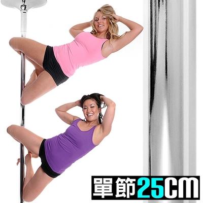 摩登鋼管舞鋼管架加高桿(單節25CM) (擴充加長管延長管/跳鋼管舞豎桿杆/跳舞鋼管跳舞管組合架)