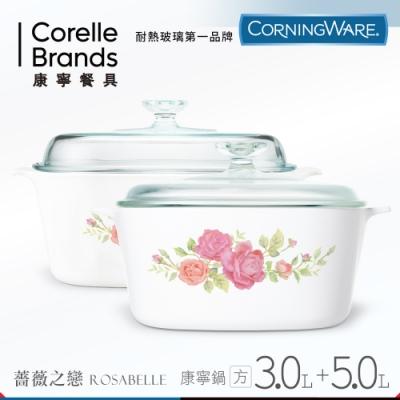 美國康寧 CORNINGWARE 薔薇之戀方型康寧鍋3L+5L