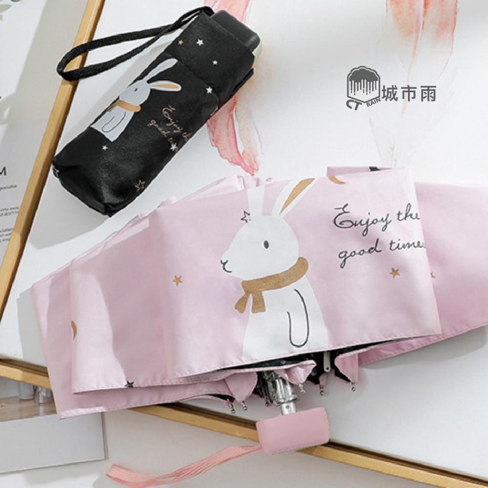 城市雨CTRain Mini系列-超輕鋁骨五折黑膠晴雨傘(FSK)