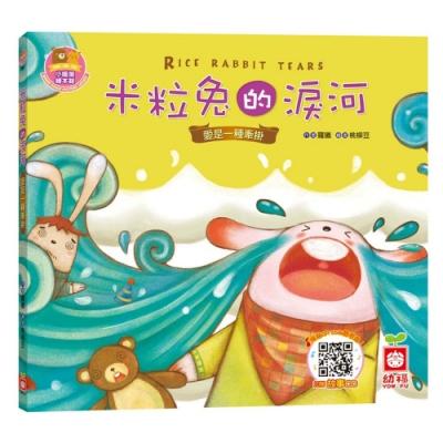 米粒兔的淚河【愛是一種牽掛】(精裝書+CD)