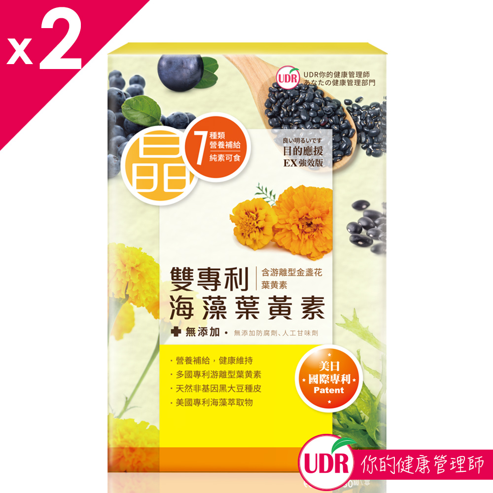 UDR雙專利海藻葉黃素EX強效版x2盒(30顆/盒)+UDR 高纖奇亞籽窈窕酵素隨身包x5包