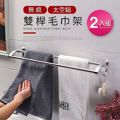 IDEA-風格設計太空鋁毛巾架2入組