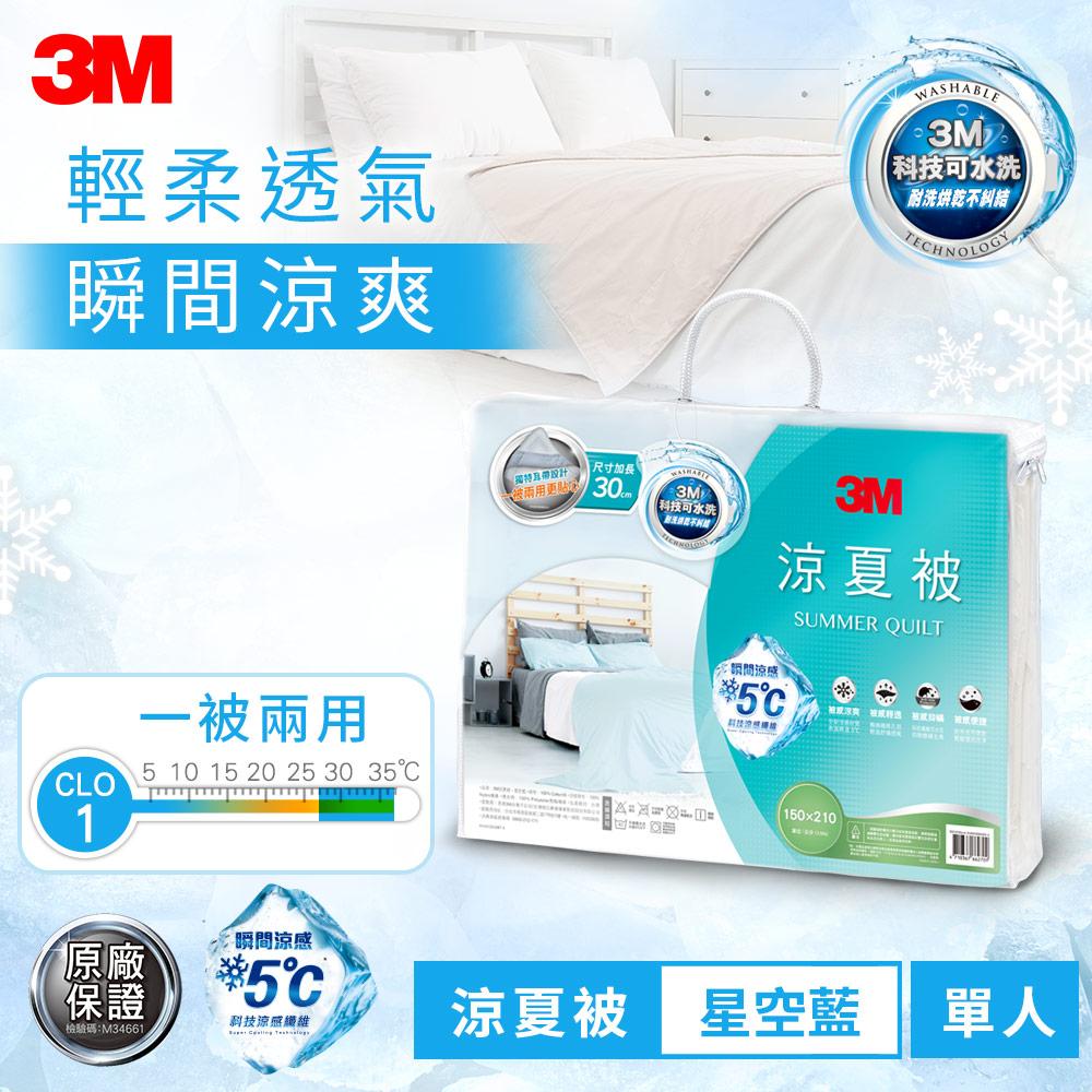 3M 新一代 瞬涼5度 可水洗 涼夏被 星空藍 單人 150x210cm