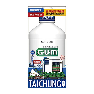 GUM 勤美誠品包-潔齒液500mlx2入