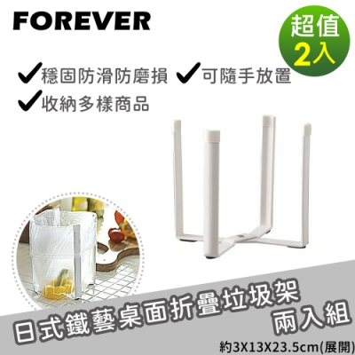日本FOREVER  日式鐵藝桌面折疊垃圾架兩入/組