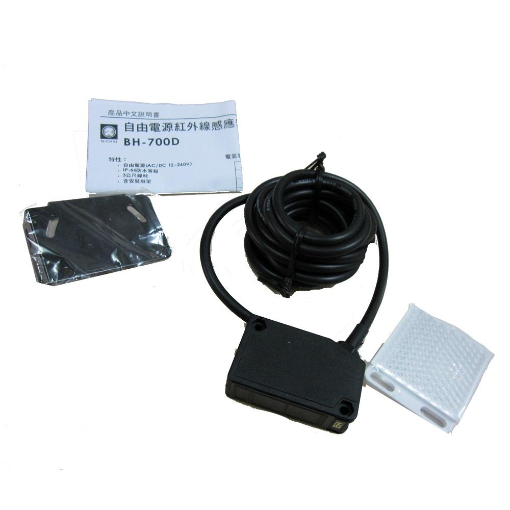 BH-700D 紅外線感應器 反射式 自由電壓 車庫/鐵捲門/門窗/入口處/停車場/警報系