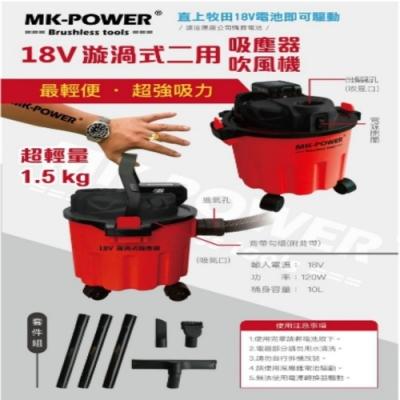 MK-POWER 泫渦式二用吸塵器 C-99-18V 充電式吸塵器 可直上牧田18V原廠電池用 除塵器