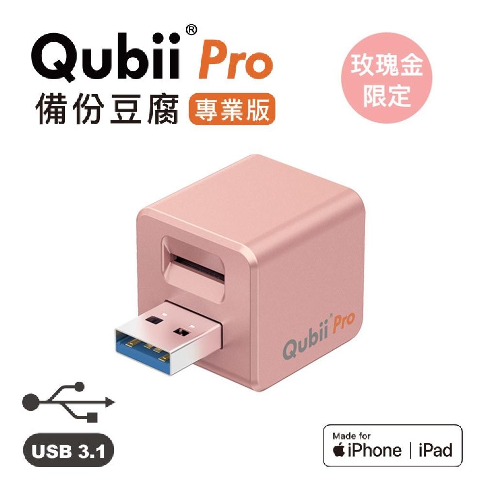 Qubii Pro 備份豆腐 專業版 不含記憶卡 玫瑰金