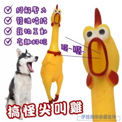 尖叫雞【AH-201】中款3入組 慘叫雞 發洩雞 怪叫雞 啾啾雞 咕咕雞 寵物玩具