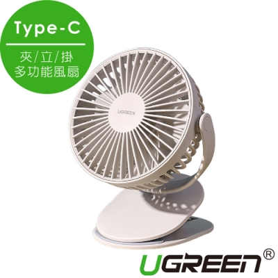 綠聯 Type-C 三用多功能風扇 夾/立/掛 三模式