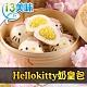 愛上美味 Hellokitty造型奶皇包6盒(6入/盒) product thumbnail 1