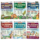 ABC英語故事袋(全6書)